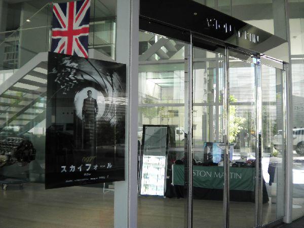 ショールーム入り口007ポスター.JPG
