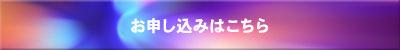 moushikomi_bnr.png