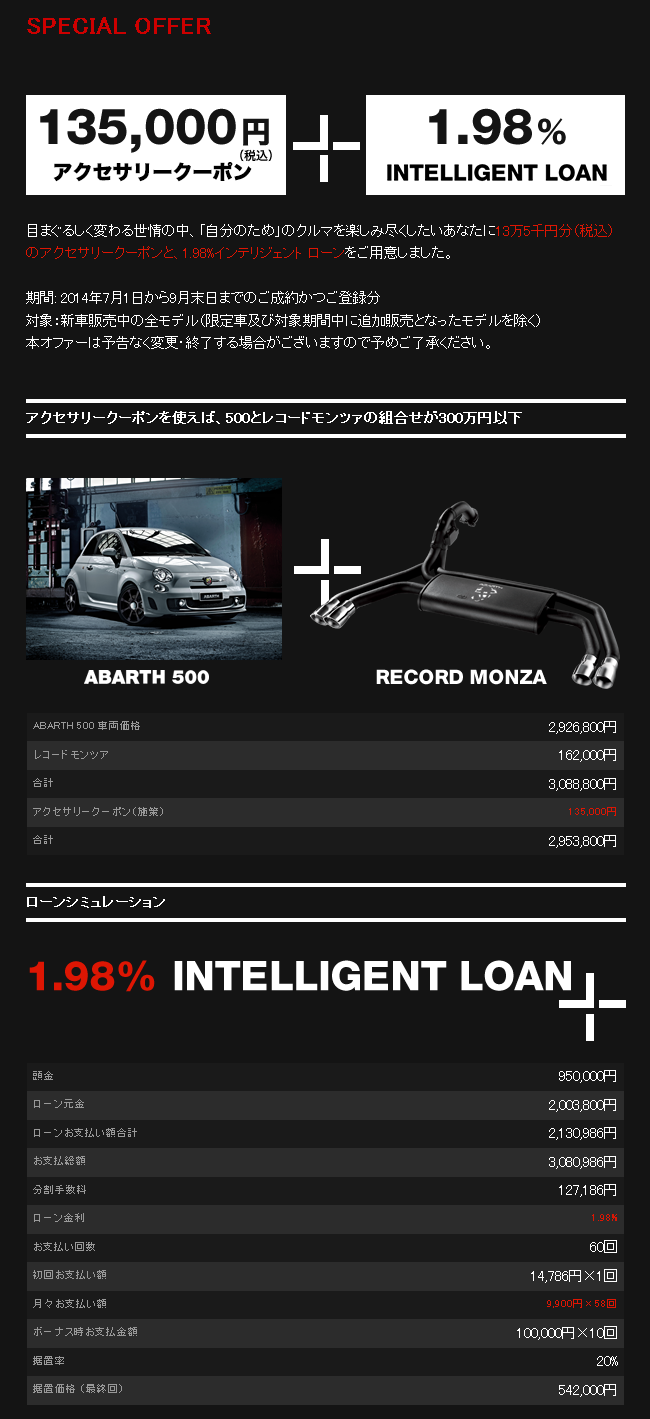 140705abarth_specialoffer.png