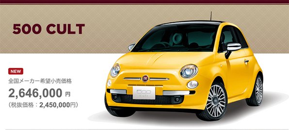 コンパクトカー|FIAT-500-cult.jpg