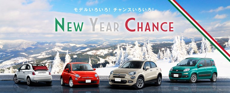 160105FIAT_New_Year_Chance.jpg