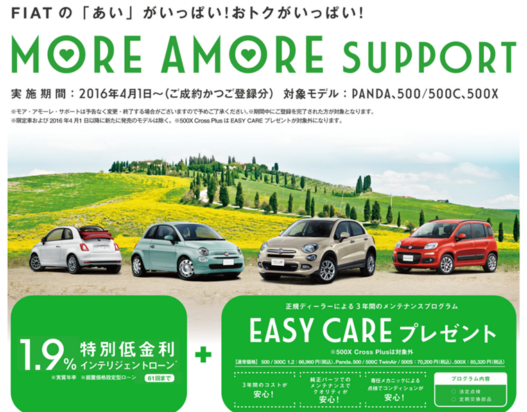 160416fiat_MORE_AMORE_SUPPORT.png