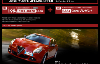 Alfa-Romeo-offer-830-thumb-596x1519-8617