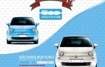 150727fiat500SuperPopTopo