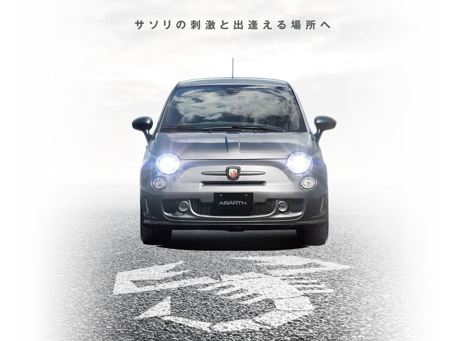 160701ABARTH_ITALIAN_TUNE_UP