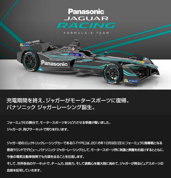160914panasonic_jaguar_racing