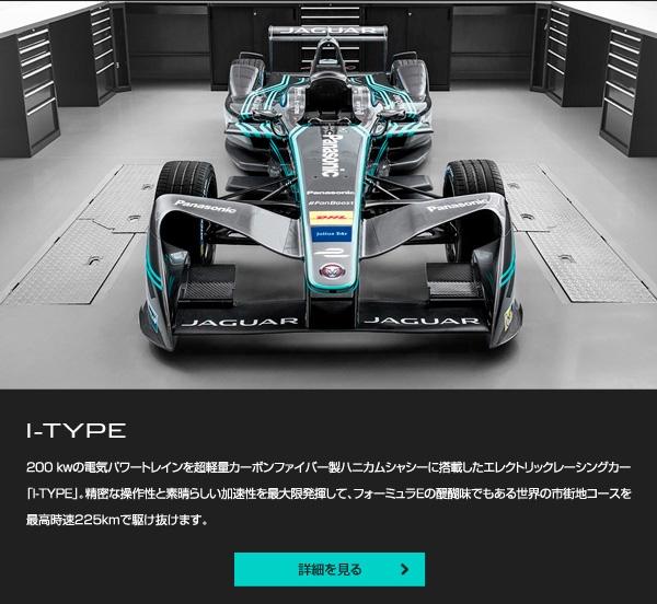 160914panasonic_jaguar_racing02
