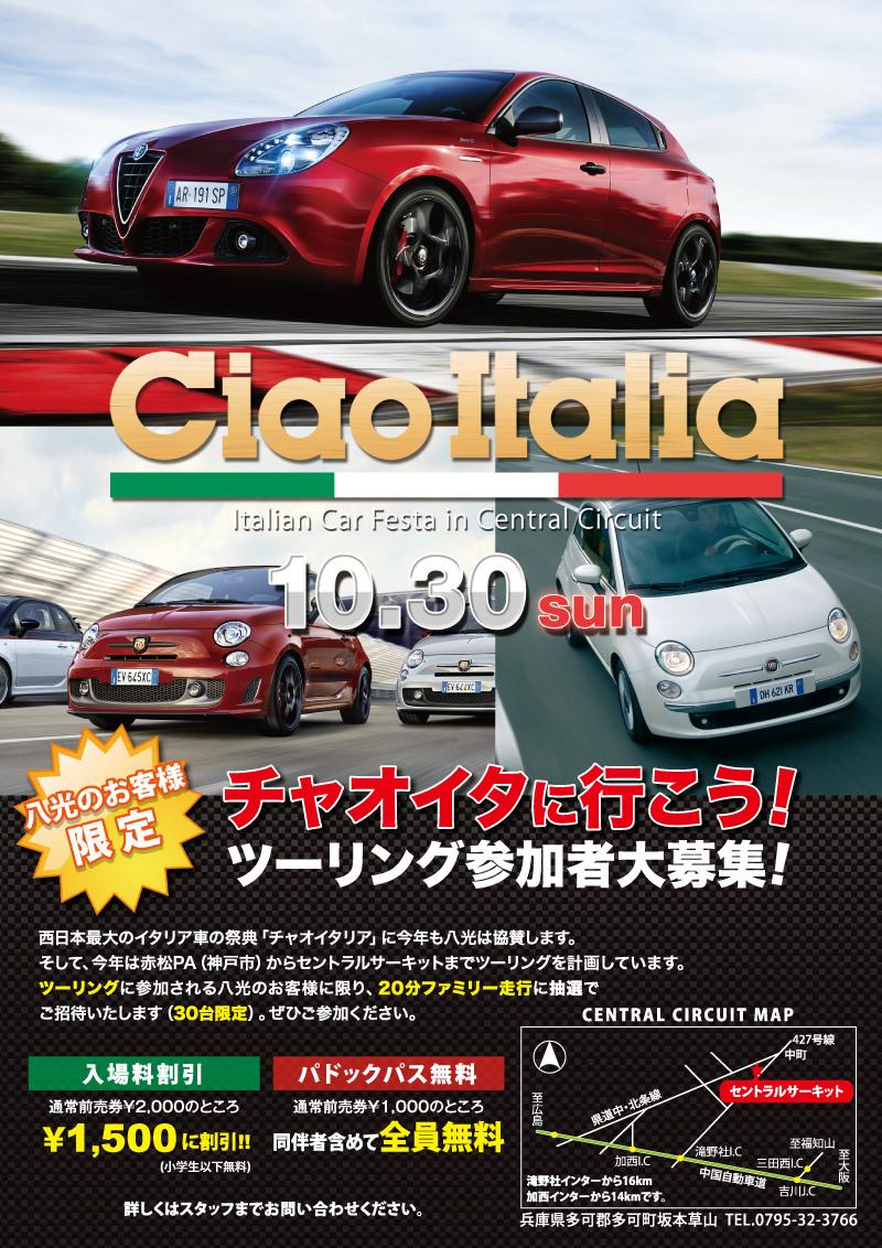 CiaoItalia_2016