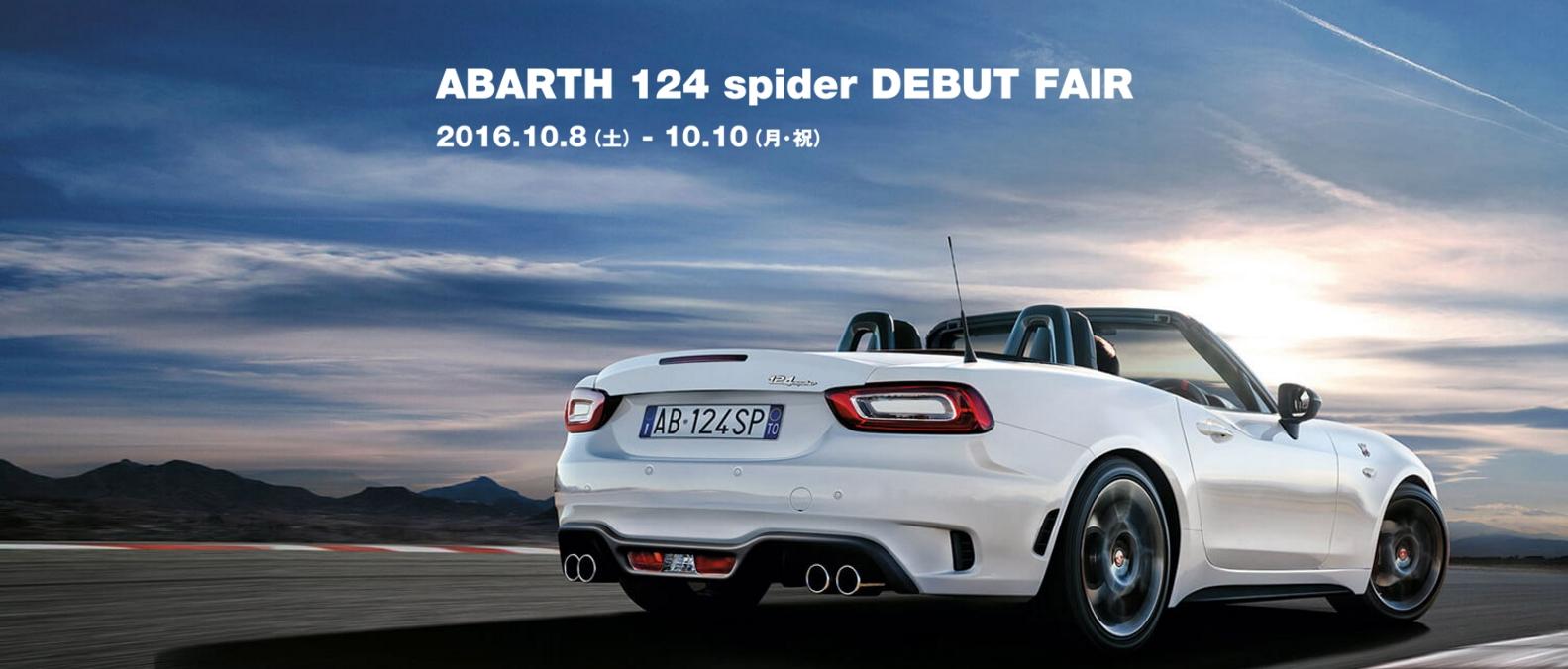 161001abarth124spider_debut_fair