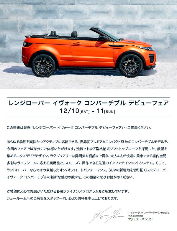 161209rangerover-evoque-convertible-debut01