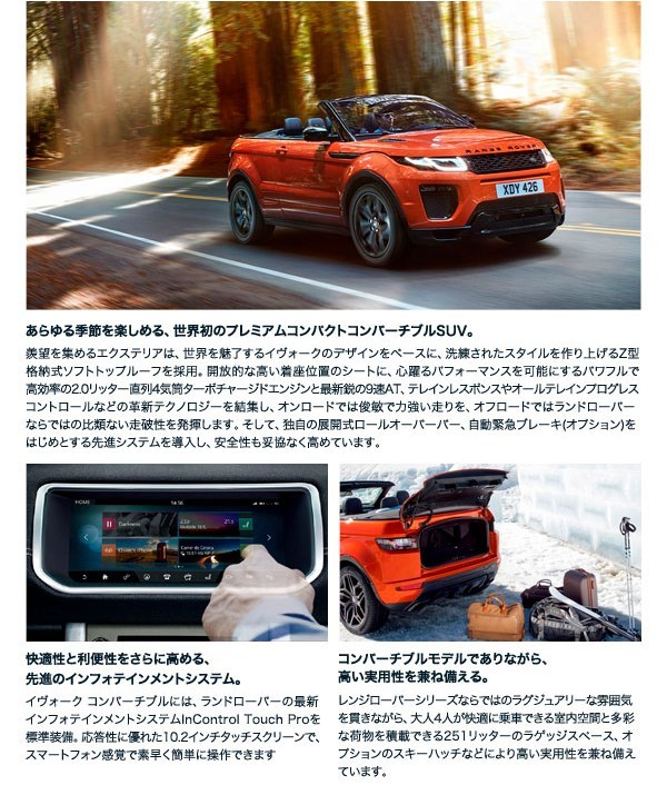 161209rangerover-evoque-convertible-debut02