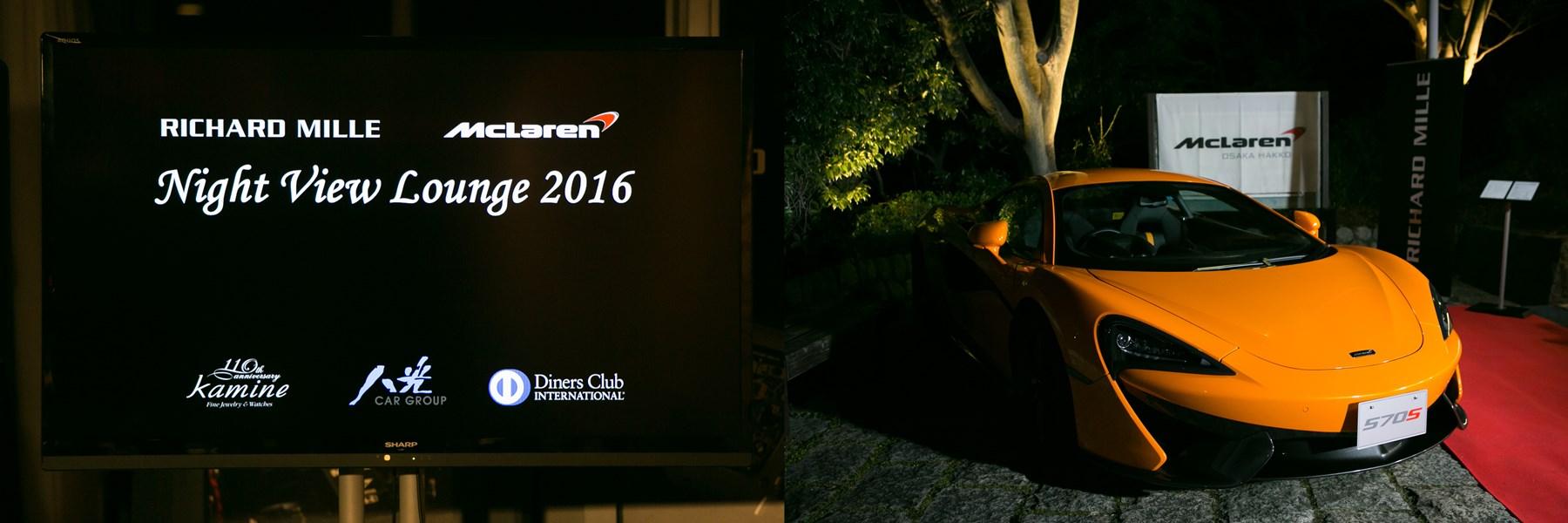 161215mclaren_night-view-lounge2016