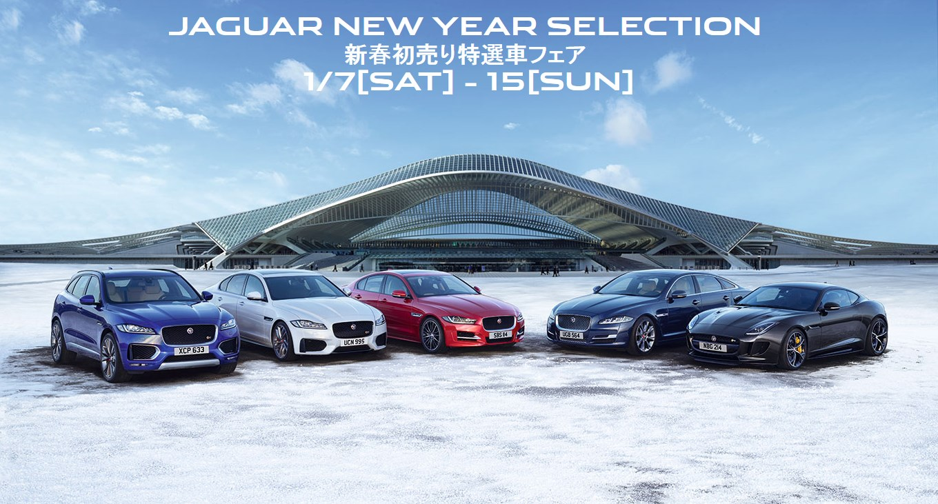 170106jaguar_new-year-selection