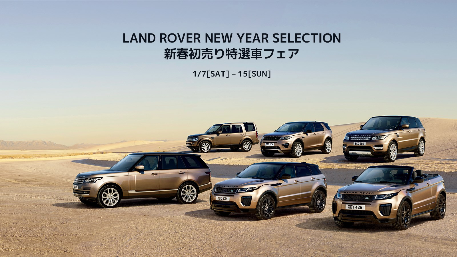 170106landrover_new-year-fair-selection