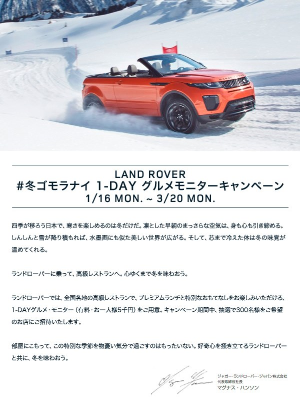 170121landrover-hibernot2017