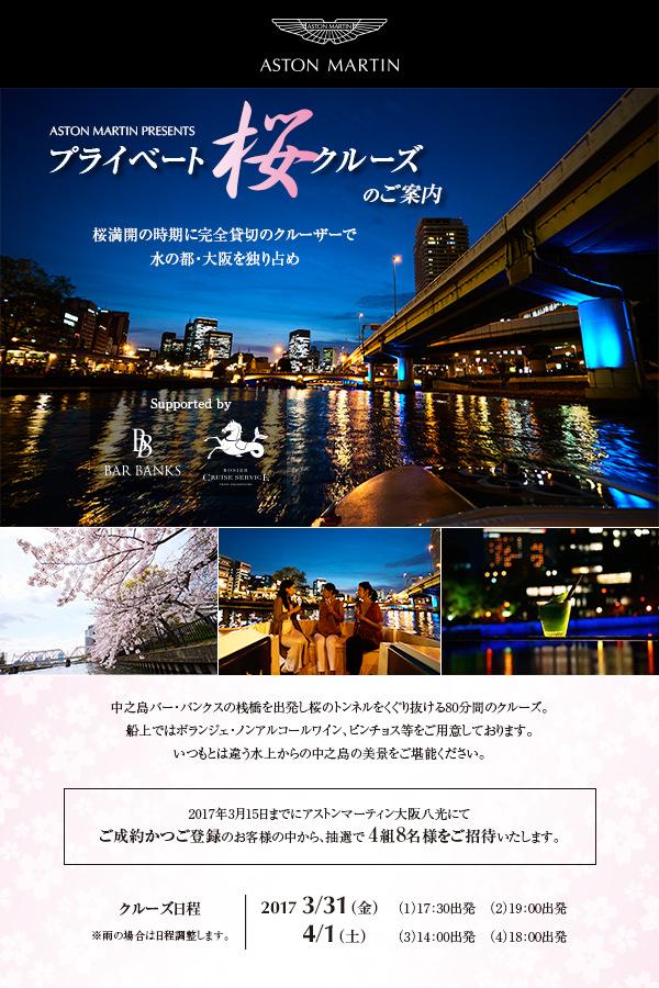 AM_Sakura_Cruise