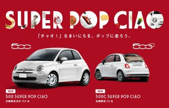 170220f500-super-pop-ciao