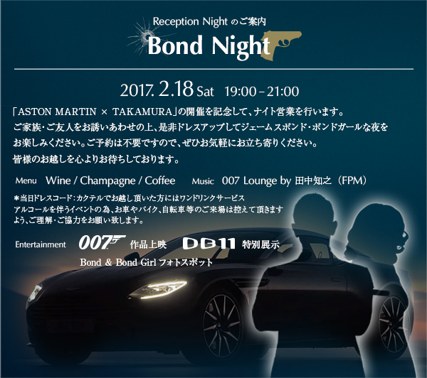 AM_takamura_bondnight