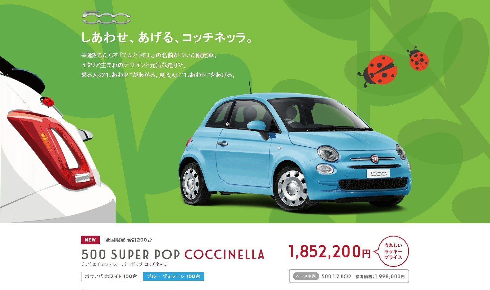 170524fiat500-Super-Pop-Coccinella