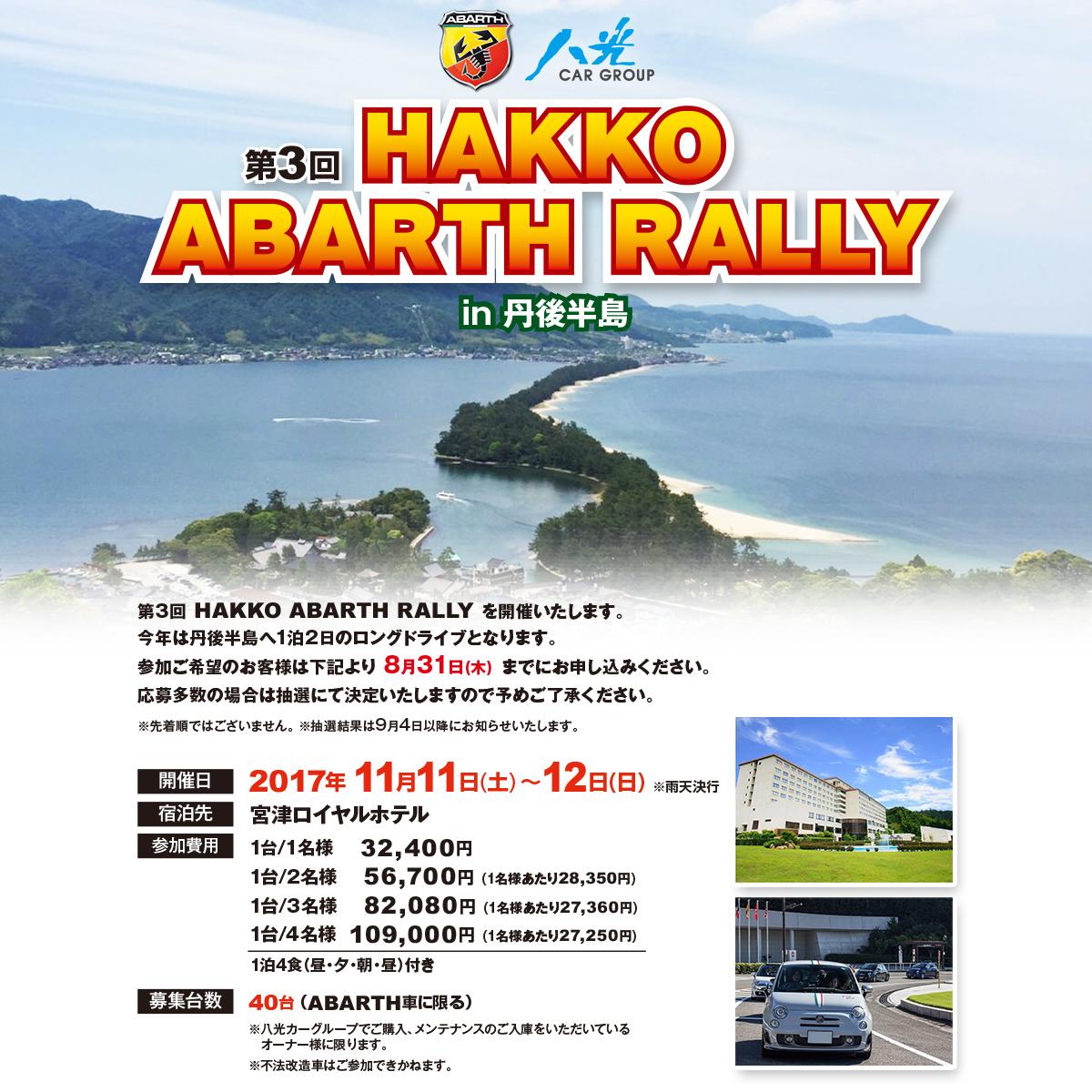 170804ab_rally_tango_tps