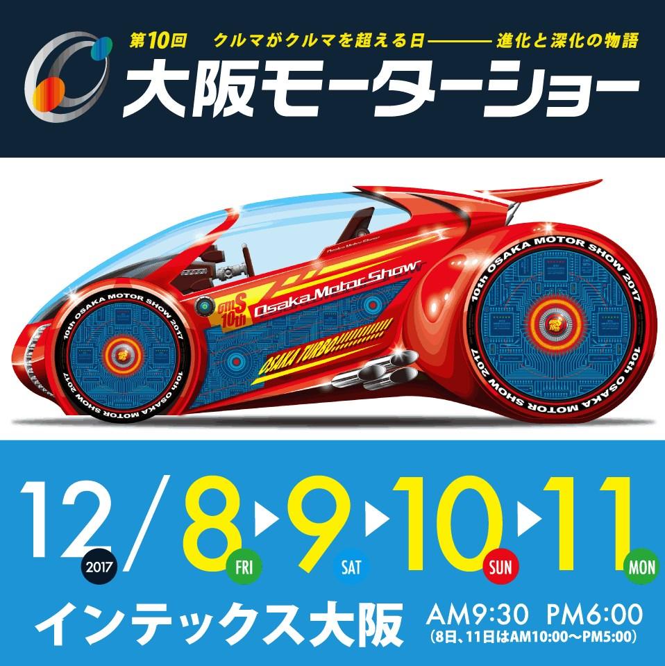 171023osaka_motor_show