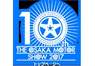 171023osaka_motor_show_thumb2