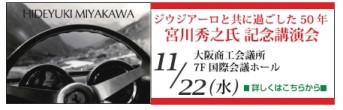 171031hideyuki_miyakawa2