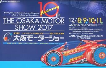 171208osaka-motor-show_thumb