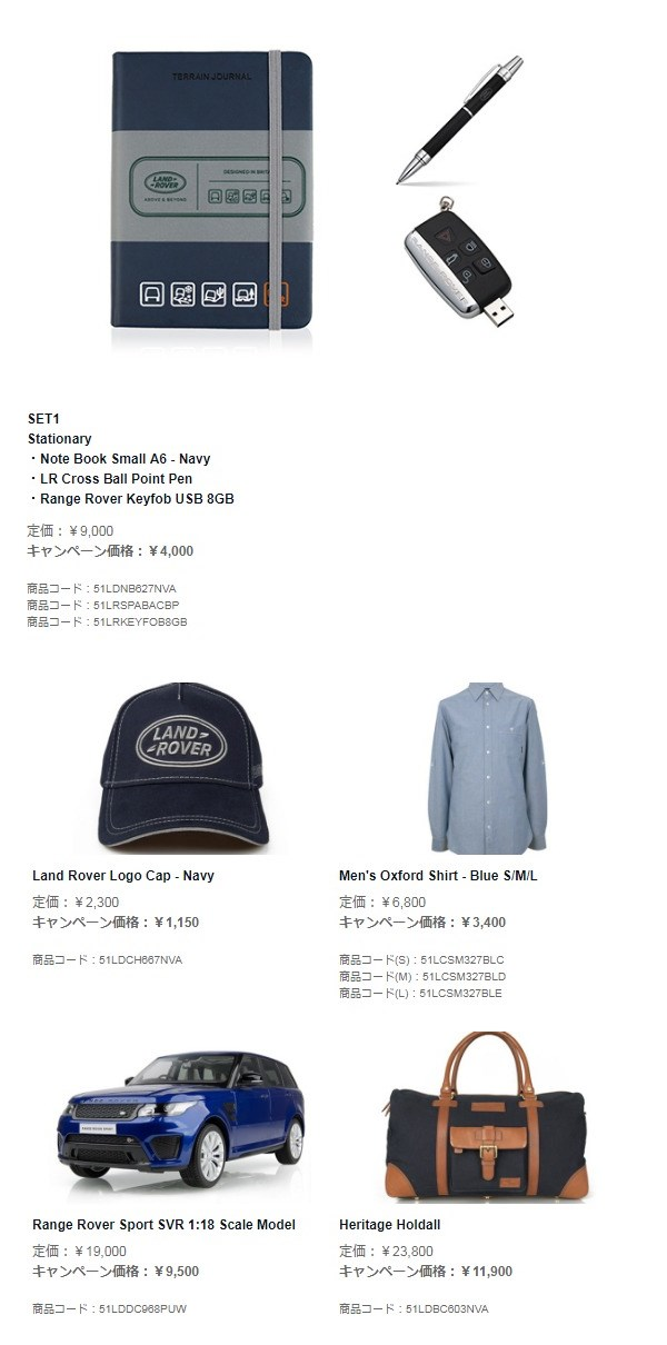 171211land-rover_collection2
