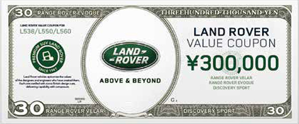 171218land-rover_value_countdown1
