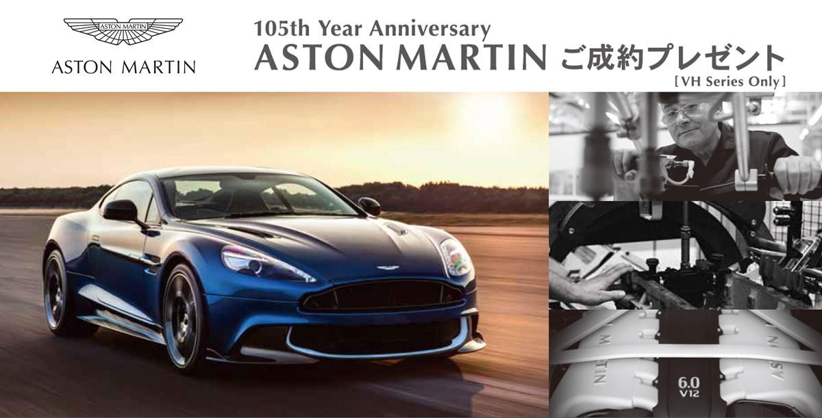 180226aston-martin_105th_year_anniversary