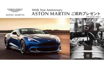180226aston-martin_105th_year_anniversary_thumb