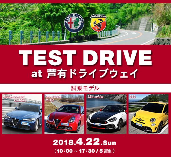 180406test-drive_royu-driveway