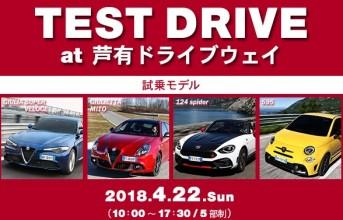 180406test-drive_royu-driveway_thumb