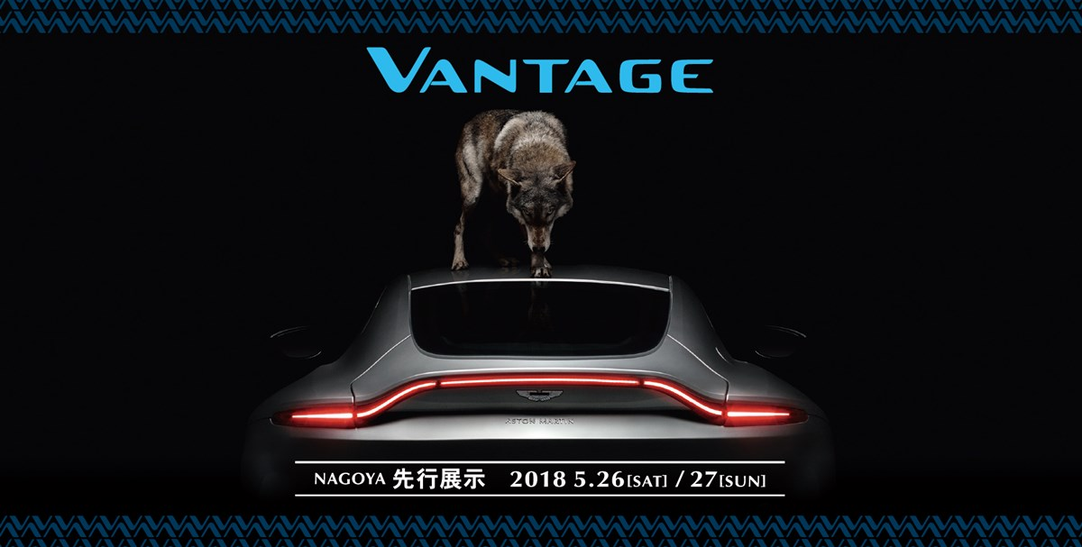 180511aston-martin_nagoya_vantage