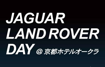 180601_jaguar_land-rover_kyoto_okura_thumb