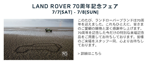 180622_land-rover_70th03