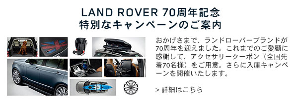 180622_land-rover_70th05