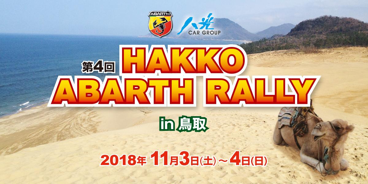 180724_abarh_rally