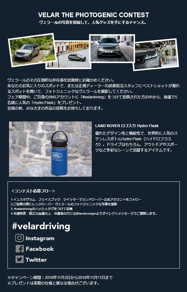 181101_range_rover_velar01