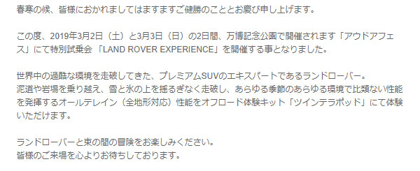 190301_land_rover_experience02