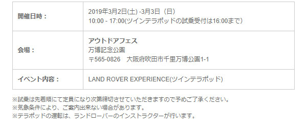 190301_land_rover_experience05