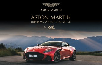 190308_aston_martin_kitashinchi_showroom_thumb