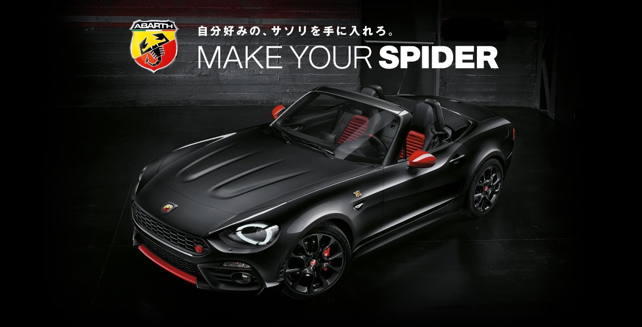 190801_abarth_make_your_spider