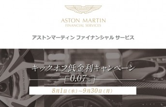 190803aston_martin_financial_services