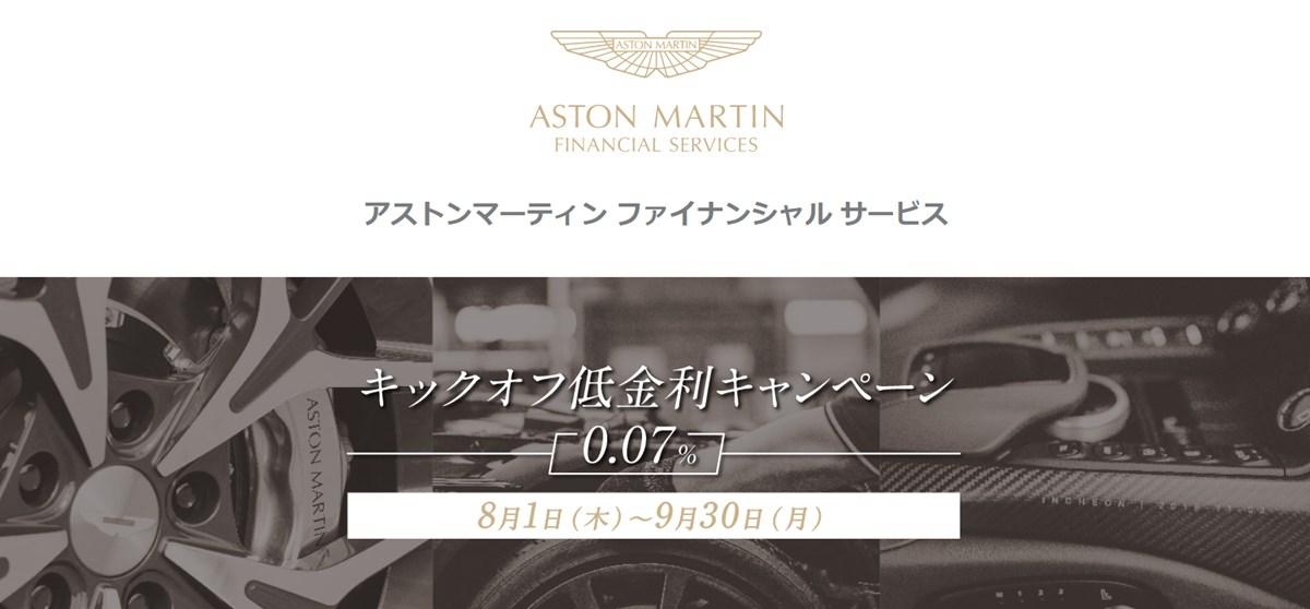 190803aston_martin_financial_services