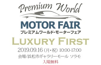 190831_premium_world_motor_fair_soramo_thumb