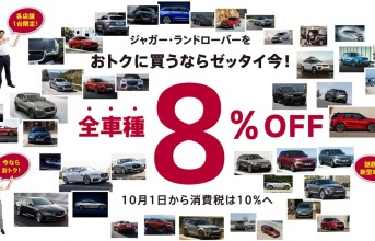 190913_jaguar_land_rover_8%off