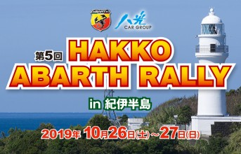 hakko-abarth-rally2019