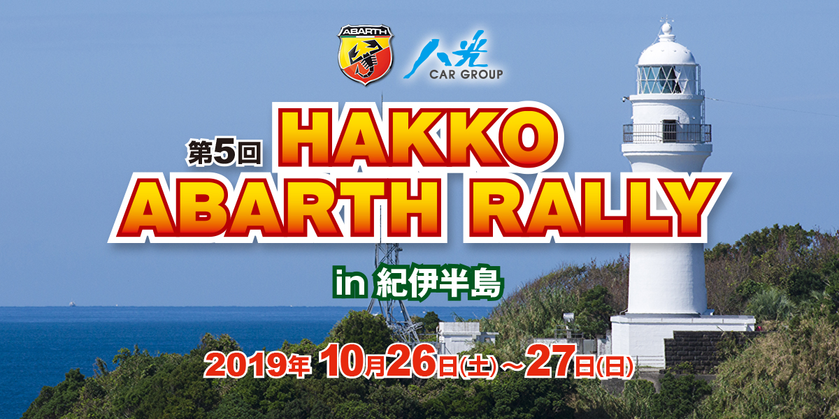 hakko-abarth-rally2019